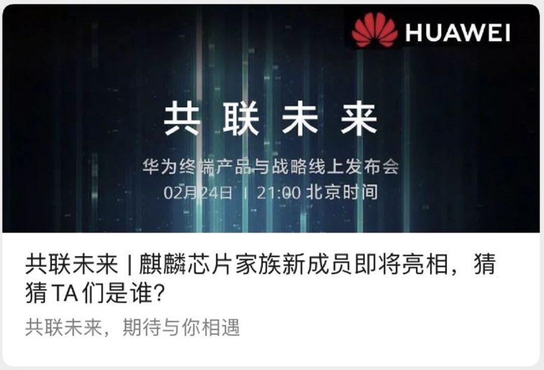华为凌晨发布会:芯片如期未至,要彻底跟谷歌说拜拜?